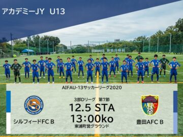 AIFAU-13サッカーリーグ2020