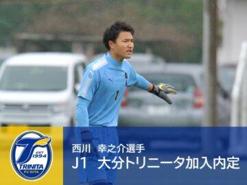 西川 幸之介選手 J1 大分トリニータ加入内定
