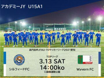 高円宮杯JFA U-15サッカーリーグ2021愛知