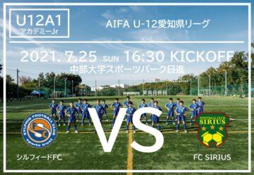 AIFA 2021U-12サッカーリーグ(U-12愛知県リーグ)